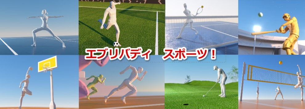 エブリバディ スポーツ!!